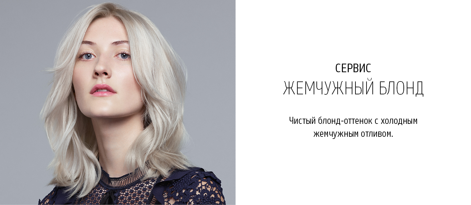 ЖЕМЧУЖНЫЙ БЛОНД. Чистый блонд-оттенок с холодным жемчужным отливом.
