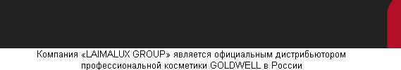GOLDWELL - Официальный дистрибьютор косметики в России