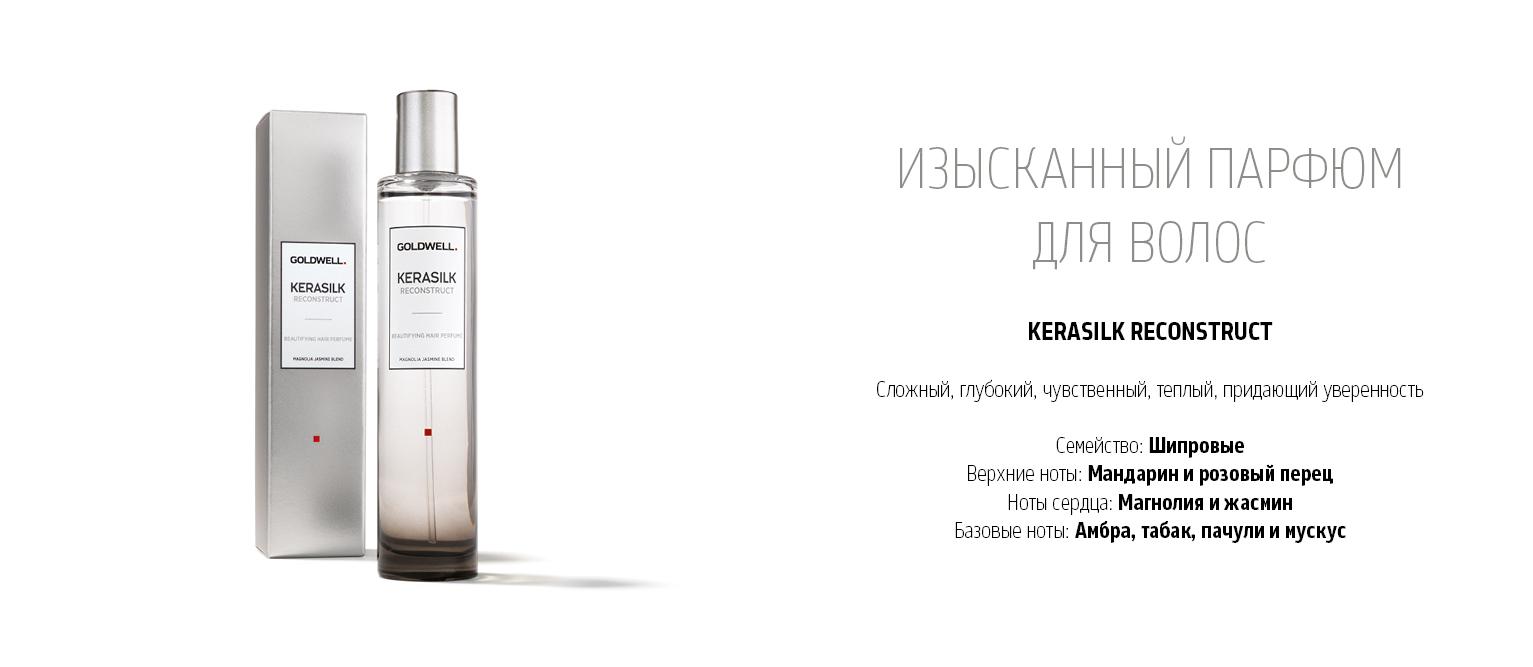 Kerasilk reconstruct PERFUME