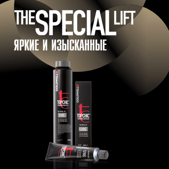 Topchic-The-Special-Lift