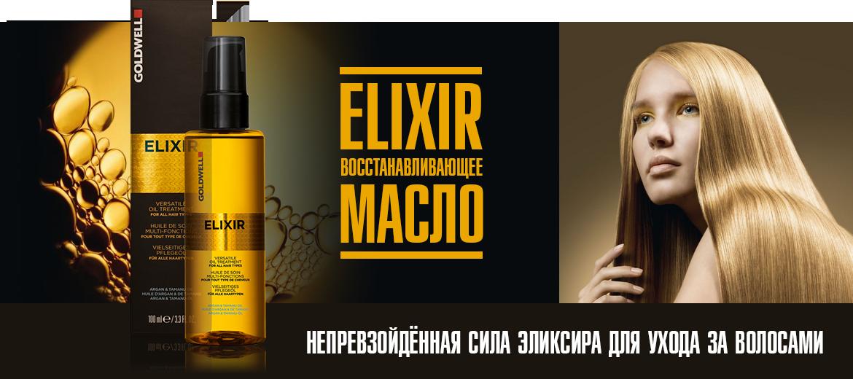 http://goldwell.ru/wp-content/uploads/elixir-slide1.png